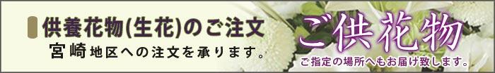 宮崎地域への生花発注